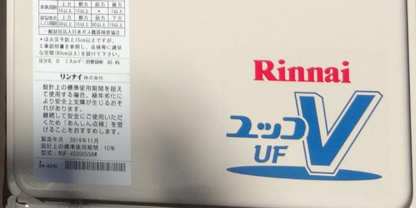 給湯器の交換工事日記。GT-2053SAWX、RUF-VS2005SAW、RUF-SE2000SAW。