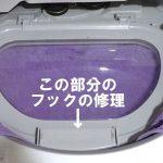 パナソニック、ナショナルの洗濯乾燥機の内ブタのフックの故障の3分で修理
