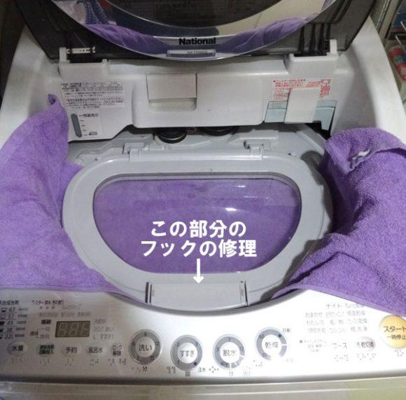 02_パナソニック、ナショナルの洗濯乾燥機の内ブタのフックの故障の3分で修理