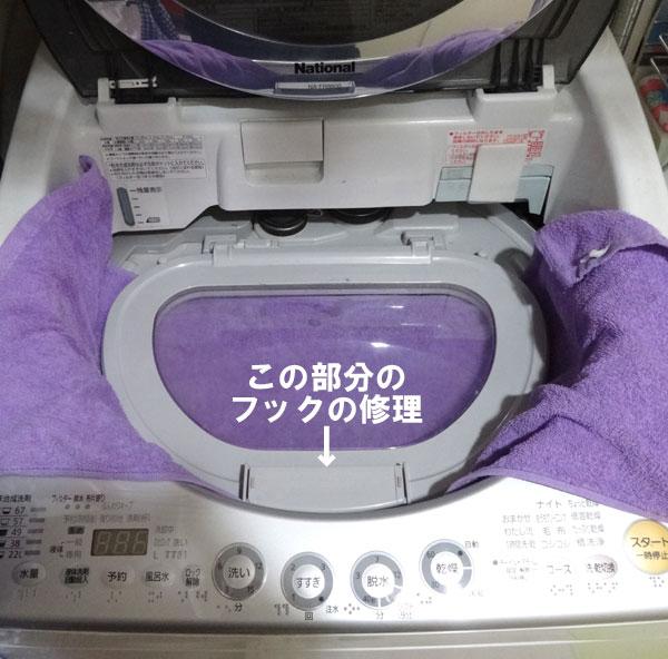 洗濯 機 修理 日立
