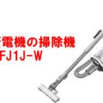 三菱電機の掃除機「TC-FJ1J-W」を購入。掃除機の購入のポイントのまとめ