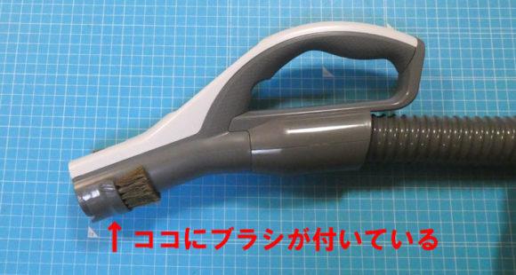 三菱電機の掃除機「TC-FJ1J-W」の手元のブラシ